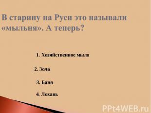В старину на Руси это называли «мыльня». А теперь?