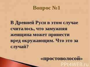 В Древней Руси в этом случае считалось, что замужняя женщина может принести вред
