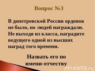 В допетровской России орденов не было, но людей награждали. Не выходя из класса,