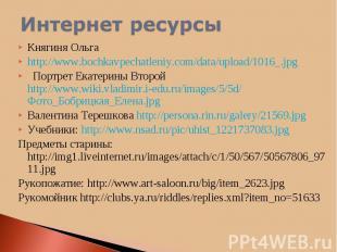 Княгиня ОльгаКнягиня Ольгаhttp://www.bochkavpechatleniy.com/data/upload/1016_.jp