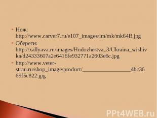 Нож: http://www.carver7.ru/e107_images/im/mk/mk64B.jpgНож: http://www.carver7.ru