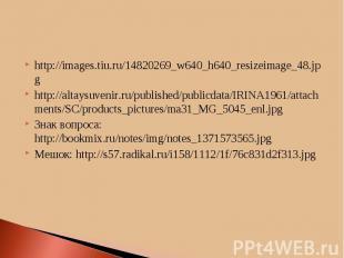 http://images.tiu.ru/14820269_w640_h640_resizeimage_48.jpghttp://images.tiu.ru/1