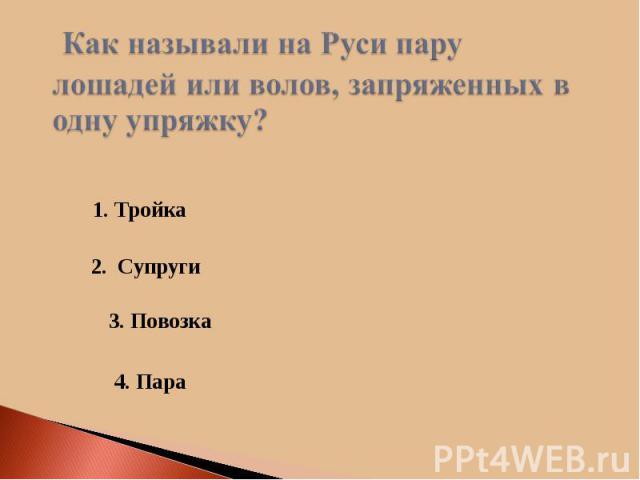 Как называли на Руси пару лошадей или волов, запряженных в одну упряжку?