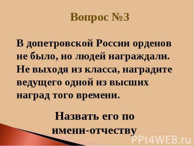 В допетровской России орденов не было, но людей награждали. Не выходя из класса, наградите ведущего одной из высших наград того времени.