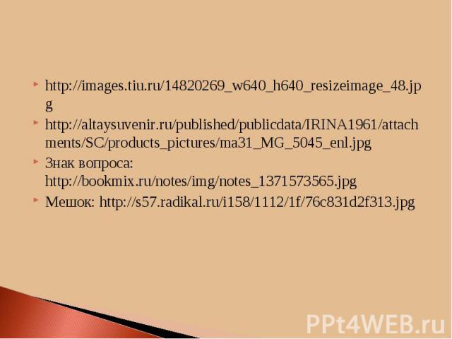 http://images.tiu.ru/14820269_w640_h640_resizeimage_48.jpghttp://images.tiu.ru/14820269_w640_h640_resizeimage_48.jpghttp://altaysuvenir.ru/published/publicdata/IRINA1961/attachments/SC/products_pictures/ma31_MG_5045_enl.jpgЗнак вопроса: http://bookm…