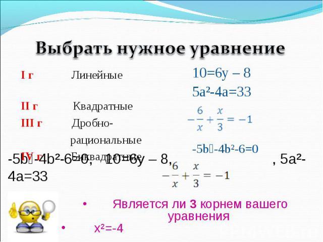 Выбрать нужное уравнение Является ли 3 корнем вашего уравнения