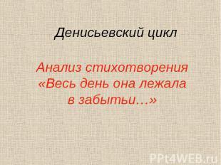 Денисьевский циклАнализ стихотворения«Весь день она лежала в забытьи…»