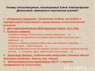 Почему стихотворения, посвященные Елене Александровне Денисьевой, именуются лири
