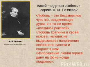 Какой предстает любовь в лирике Ф. И. Тютчева?Любовь – это бессмертное чувство,