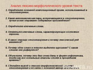 1. Определите основной композиционный прием, использованный в стихотворении.2. К