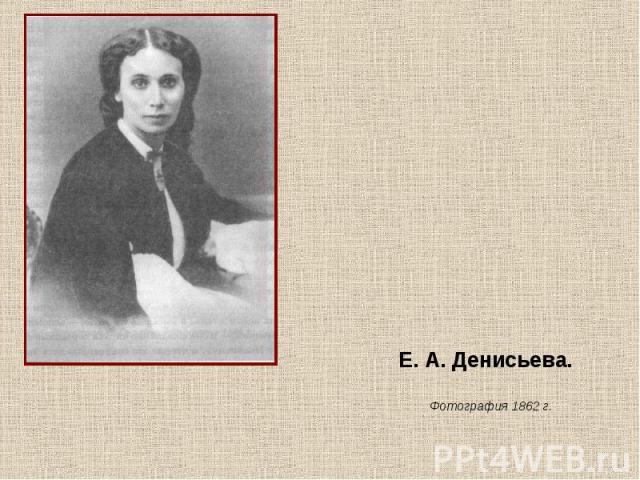 Е. А. Денисьева. Фотография 1862 г.