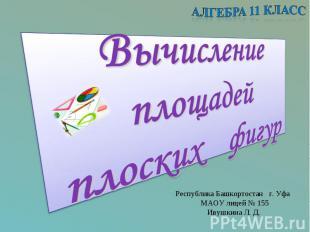 Вычисление площадей плоских фигурРеспублика Башкортостан г. Уфа МАОУ лицей № 155