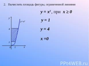 2. Вычислить площадь фигуры, ограниченной линиями