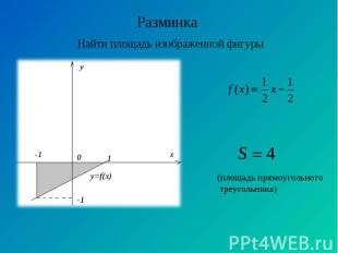 Разминка Найти площадь изображенной фигуры(площадь прямоугольного треугольника)