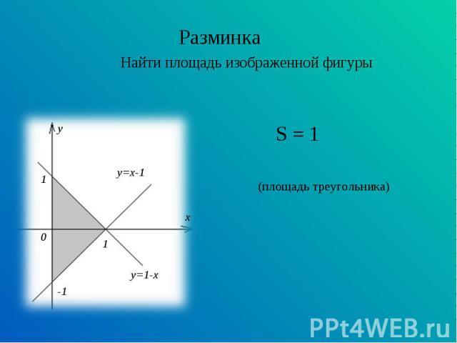 Разминка Найти площадь изображенной фигуры(площадь треугольника)