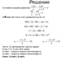 Составим и решим уравнение:Умножим обе части этого уравнения на x(x+3)Число -15