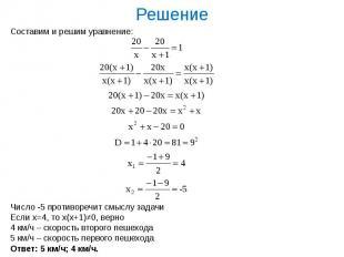 Число -5 противоречит смыслу задачиЕсли х=4, то х(х+1)≠0, верно4 км/ч – скорость