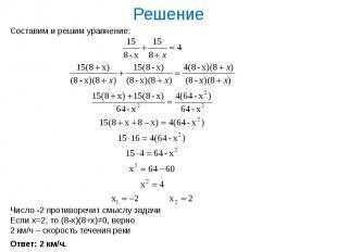 РешениеЧисло -2 противоречит смыслу задачиЕсли х=2, то (8-х)(8+х)≠0, верно2 км/ч