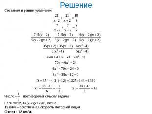 РешениеЧисло противоречит смыслу задачиЕсли х=12, то (х-2)(х+2)≠0, верно12 км/ч