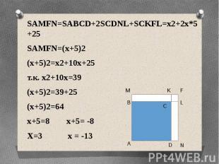 SAMFN=SABCD+2SCDNL+SCKFL=x2+2x*5+25SAMFN=SABCD+2SCDNL+SCKFL=x2+2x*5+25SAMFN=(x+5