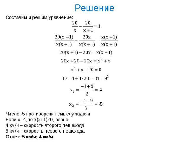 Число -5 противоречит смыслу задачиЕсли х=4, то х(х+1)≠0, верно4 км/ч – скорость второго пешехода5 км/ч – скорость первого пешехода