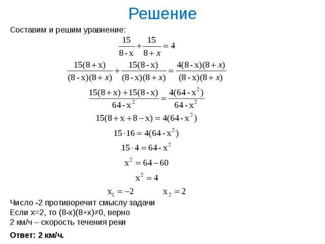РешениеЧисло -2 противоречит смыслу задачиЕсли х=2, то (8-х)(8+х)≠0, верно2 км/ч – скорость течения реки