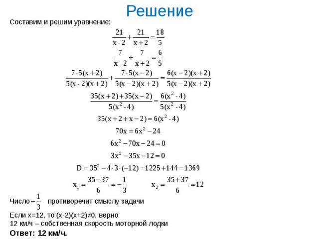 РешениеЧисло противоречит смыслу задачиЕсли х=12, то (х-2)(х+2)≠0, верно12 км/ч – собственная скорость моторной лодки