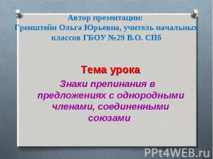 Автор презентации: Гренштейн Ольга Юрьевна, учитель начальных классов ГБОУ №29 В