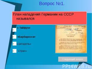 План нападения Германии на СССР назывался: План нападения Германии на СССР назыв