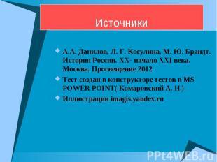 ИсточникиА.А. Данилов, Л. Г. Косулина, М. Ю. Брандт. История России. XX- начало