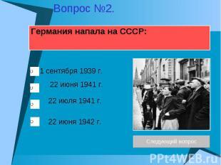 Германия напала на СССР: