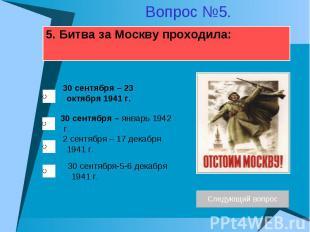 5. Битва за Москву проходила: