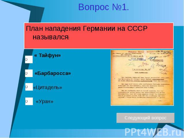 План нападения Германии на СССР назывался: План нападения Германии на СССР назывался: