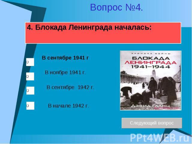 4. Блокада Ленинграда началась: