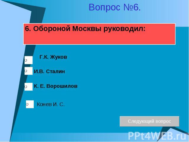 6. Обороной Москвы руководил: