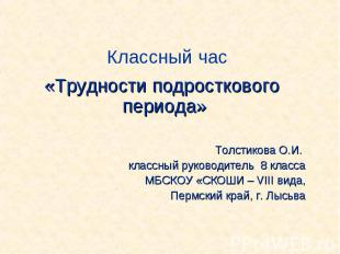 Классный час «Трудности подросткового периода» Толстикова О.И. классный руководи