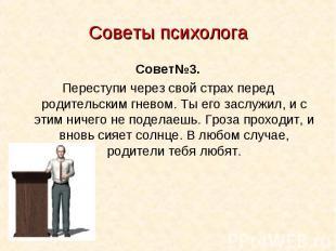 Советы психологаСовет№3.Переступи через свой страх перед родительски
