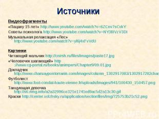Источники Видеофрагменты«Пацану 15 лет» http://www.youtube.com/watch?v=6ZCnv7sCv