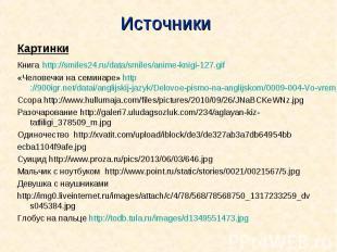 Источники Картинки Книга http://smiles24.ru/data/smiles/anime-knigi-127.gif«Чело