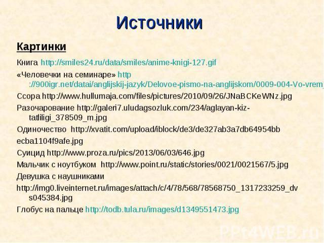 Источники Картинки Книга http://smiles24.ru/data/smiles/anime-knigi-127.gif«Человечки на семинаре» http://900igr.net/datai/anglijskij-jazyk/Delovoe-pismo-na-anglijskom/0009-004-Vo-vremja-prezentatsii-na-anglijskom-jazyke-vazhno-vydelit-glavnye.jpgСс…