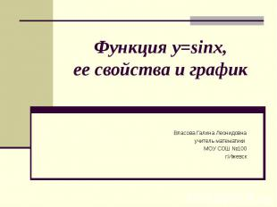 Функция y=sinx,ее свойства и графикВласова Галина Леонидовнаучитель математики М