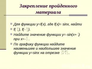 Закрепление пройденного материалаДля функции y=f(x), где f(x)= sinx, найти f( ),