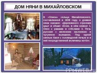 В «Описи» сельца Михайловского, составленной в 1838 году, о домике няни сказано:
