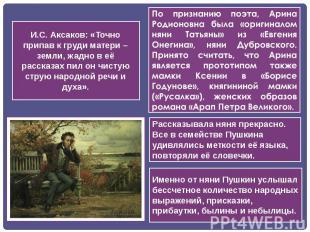 И.С. Аксаков: «Точно припав к груди матери – земли, жадно в её рассказах пил он