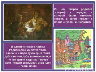 В одной из сказок Арины Родионовны имеются такие слова: « У моря лукоморья стоит