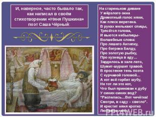 И, наверное, часто бывало так, как написал в своём стихотворении «Няня Пушкина»