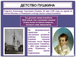 Родился Александр Сергеевич Пушкин 26 мая 1799 года на одной из улочек Москвы, в