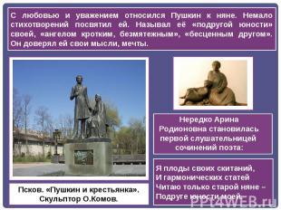 С любовью и уважением относился Пушкин к няне. Немало стихотворений посвятил ей.