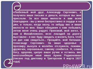 «Любезный мой друг, Александр Сергеевич, я получила ваше письмо и деньги, которы