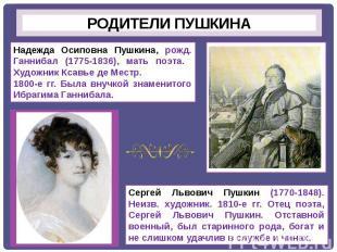Надежда Осиповна Пушкина, рожд. Ганнибал (1775-1836), мать поэта. Художник Ксавь
